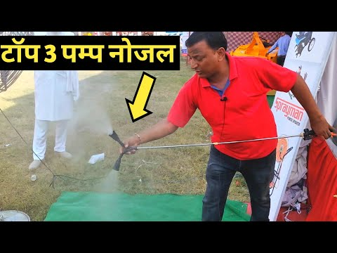सस्ती वे कामयाब 3 Spray Nozzles Of Agriculture Spray Pumps In India