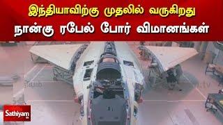 இந்தியாவிற்கு முதலில் வருகிறது நான்கு ரபேல் போர் விமானங்கள்   France   Warplanes