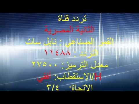 تردد قناة الثانية المصرية علي النايل سات thumbnail