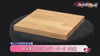 有元葉子デザイン/ラ・バーゼ まな板 (LB-009)