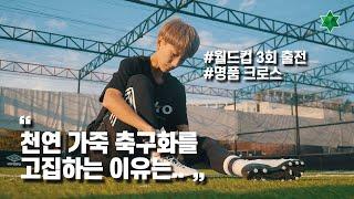국가대표 축구 선수가 '천연 가죽 축구화'…
