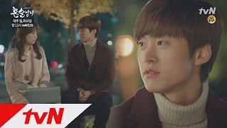 공명, 박하선 향한 고백 ′쌤 보내줄게요′ tvN혼술남녀 16화