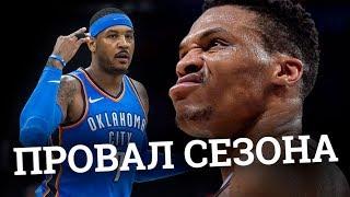 Провал Кливленда и Оклахомы в NBA