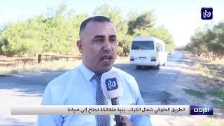 الأردن الطريق الملوكي شمال الكرك   بنية متهالكة تحتاج إلى صيانة