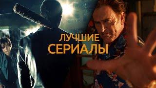 Лучшие сериалы ноября 2016
