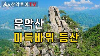 운악산 등산, 운악산 청룡능선 백호능선, 운악산 미륵바…