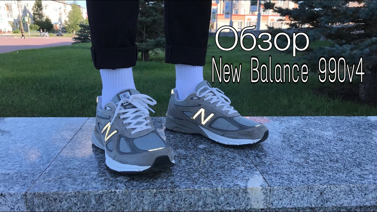 Обзор New Balance 990v4 - YouTube
