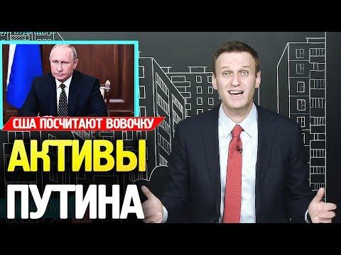 США НАШЛИ ДЕНЬГИ ПУТИНА. Активы Путина президента России. Америка ищет деньги.Навальный Лайв 2019