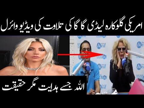 Lady Gaga Ki Tilawat Ki Video   Lady Gaga Reciting Quran reality   Limelight Studio