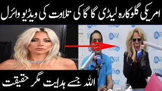Lady Gaga Ki Tilawat Ki Video | Lady Gaga Reciting Quran reality | Limelight Studio Video