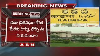 AP MP CM Ramesh Announces Hunger Strike For Kadapa Steel Factory | ABN Telugu