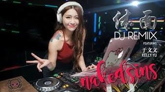 于文文 Kelly Yu - 体面【DJ Remix】劲爆舞曲 🔥『傷感女聲版』 🎧