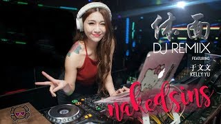 Gambar cover 于文文 Kelly Yu - 体面【DJ Remix】劲爆舞曲 🔥『傷感女聲版』 🎧