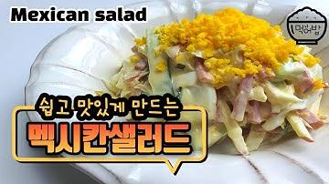 멕시칸샐러드 만들기(Mexican salad) / Mep55 : 쉽고 맛있어서 자꾸 만들어먹는 샐러드