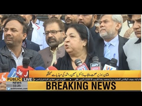 Health minister Yasmin Rashid media talk | 26 November 2018 | Public News