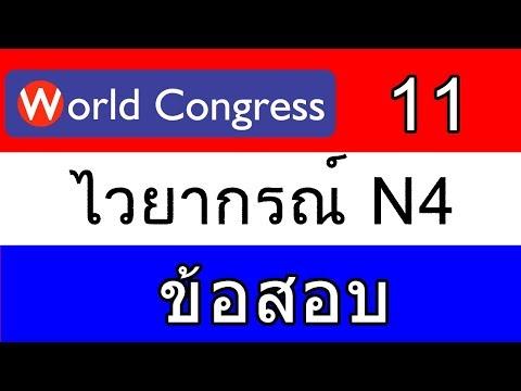 ภาษาญี่ปุ่น_N4_ไวยากรณ์ (ข้อสอบ)_11_World Congress
