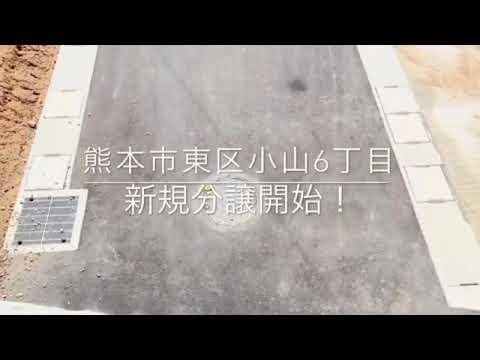 YouTube動画公開中!新規開発分譲地/小山6丁目/建築条件なし/南下がりのひな壇で日当たり良好!託麻東小・二岡中校区