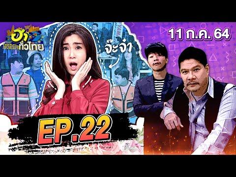 ฮาไม่จำกัดทั่วไทย   EP.22   จ๊ะจ๋า พริมรตา   11 ก.ค. 64 [FULL]