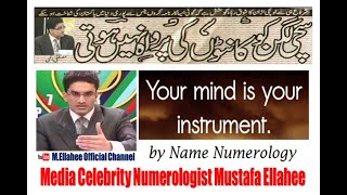 Pakistani Top Numerologist Mustafa Ellahee Explain English / Urdu Names Numerology in Urdu(12)