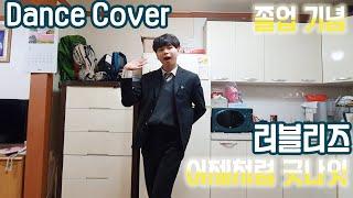 [졸업 기념 1탄 / Dance Cover] 러블리즈  - 어제처럼 굿나잇 댄스 커버 /  Lovelyz -…