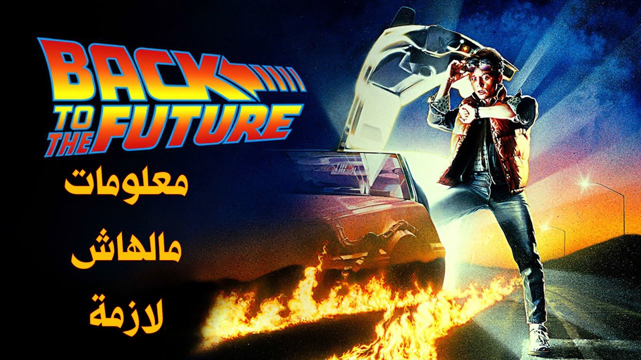 معلومات مالهاش لازمة عن فيلم Back to the Future