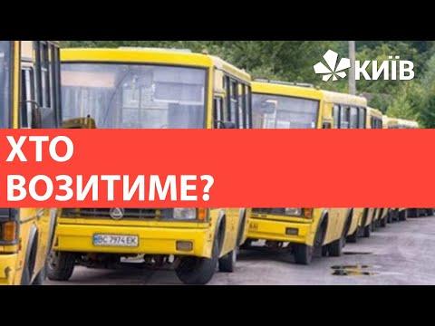На які зміни чекати на київському ринку перевезень?