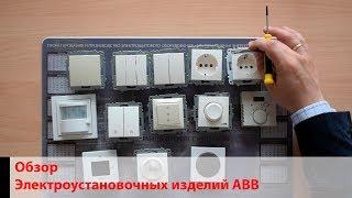 Обзор электроустановочных изделий ABB (выключатели, розетки, диммеры...)