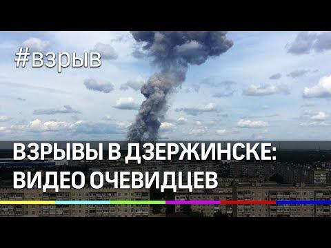 Взрывы в дзержинске: видео очевидцев