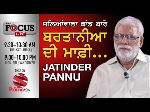 Prime Focus #46 Jatinder Pannu ਜਲਿਆਂਵਾਲਾ ਕਾਂਡ ਬਾਰੇ ਬਰਤਾਨੀਆ ਦੀ ਮਾਫ਼ੀ (Prime Asia Tv)