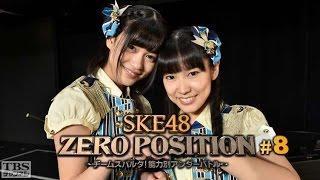 SKE48メンバーがピアノのゼロポジ(=頂点)をかけて真剣勝負! 応援メ...