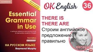 Скачать Unit 36 37 There Is There Are формальное подлежащее в английском видео уроки по английскому