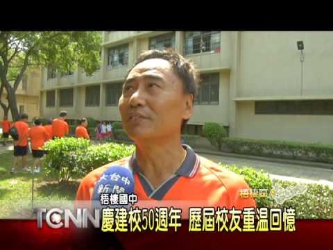 大臺中新聞-梧棲國中50週年校慶 - YouTube