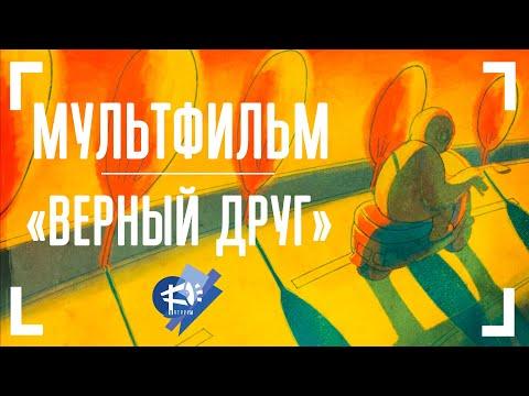 ВЕРНЫЙ ДРУГ ▶ анимационный фильм