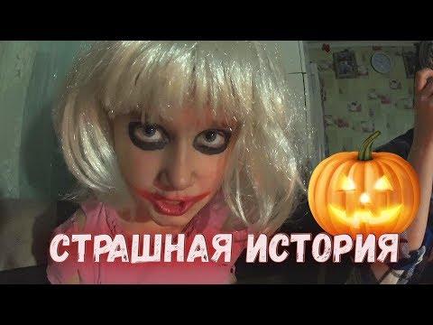 Страшные истории / Мистические истории на Хэллоуин / Баба яга