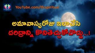 Avoid these things on Amavasya day   Amavasya roju cheyyalsina panulu   అమావాస్య అద్భుతం తెలుసుకోండి