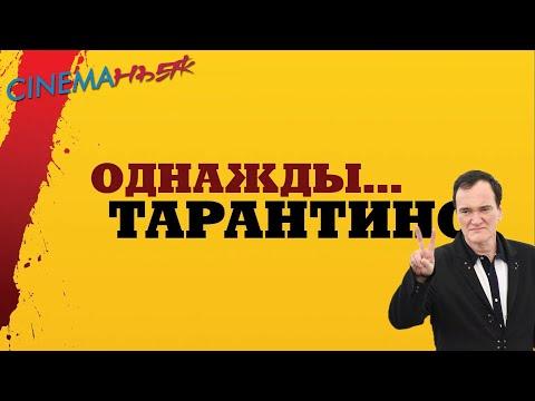 Однажды... Тарантино / 21 Years: Quentin Tarantino - трейлер (закдровый русский)