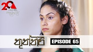 Thuththiri | Episode 65 | Sirasa TV 12th September 2018 [HD] Thumbnail