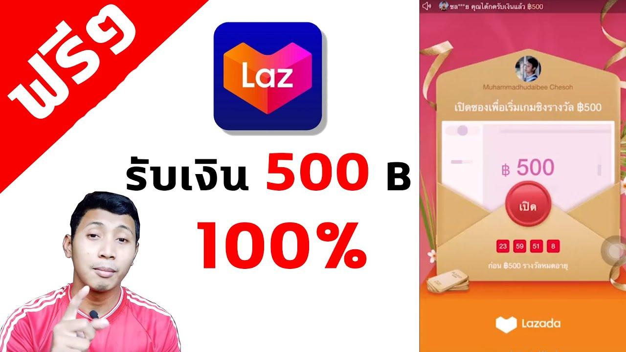สอนรับเงินจาก Lazada 500 บาท ลาซาด้า แจกจริง ฟรี ได้จริง 100%
