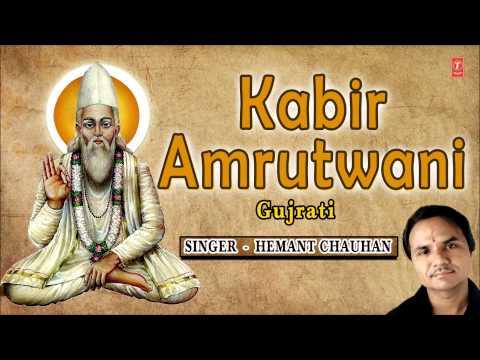 Kabir Amrutwani Gujarati By Hemant Chauhan Full Audio Song Juke Box