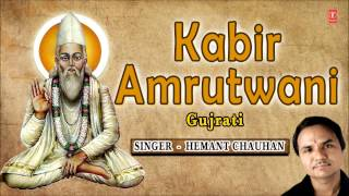 Kabir Amrutwani Gujarati By Hemant Chauhan Full Audio Song Juke Box