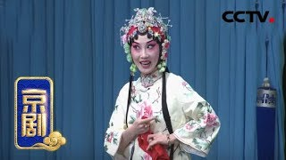 《CCTV空中剧院》 20190713 京剧《八珍汤》 1/2  CCTV戏曲