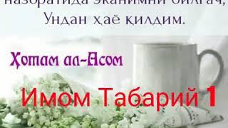 Имом Табарий 1. ..Абдуллох домла