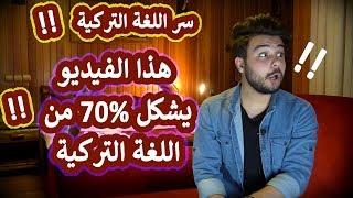 سر اللغة التركية   أهم درس في اللغة التركية