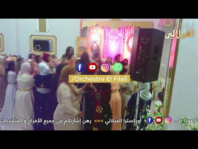 Chaabi - Orchestre El Filali أوركسترا الفيلالي