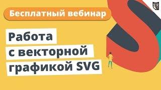 Работа с векторной графикой SVG