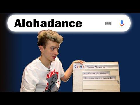 Google Me: Alohadance (Алоха)