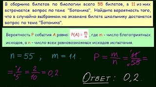 Задача 4 ЕГЭ по математике. Урок 11