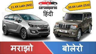 मराझो v/s बोलेरो Marazzo vs Bolero Mahindra Hindi Comparison Mileage Features Review 2018 Video