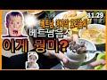 (kor/vie) 베트남 여자가 느낀 한국의 문화 충격 5가지 SỐC VĂN HOÁ Ở HÀN ...