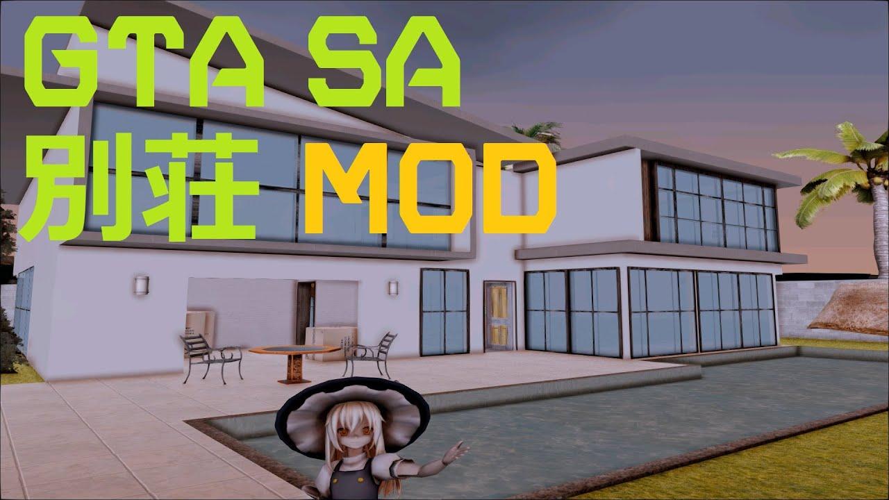 GTA SA MOD Modern House MOD YouTube